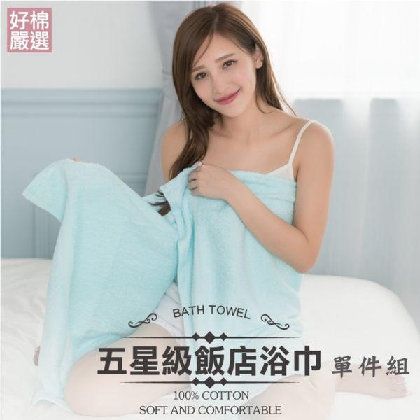 【好棉嚴選】厚實舒適 精緻細柔 台灣製瞬間吸水 100%純棉浴巾-藍色 1入