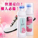 小白鞋清洗神器 去污去黃 擦鞋劑 100ml(款式隨機出貨)