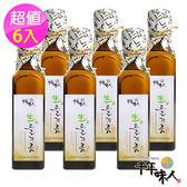 【韓國千年味人】初榨冷壓紫蘇油6入組 (250ml/瓶)