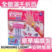 【小福部屋】日本空運 KUMIHIMO LOOMY 豪華編織盤 你的名字 瀧三葉 組紐 盤編手環 安啾開箱 TAKARA TOMY
