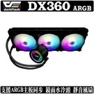 [地瓜球@] darkFlash DX360 ARGB 一體式 水冷 CPU 散熱器 360 水冷排