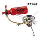 [MSR]雙燃油洲際汽化爐(MS-06633S000)