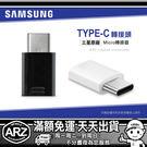 【ARZ】Samsung 原廠 Type...
