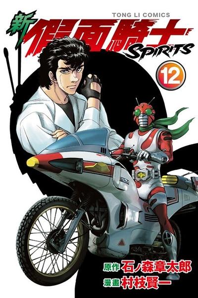 新假面騎士SPIRITS(12)
