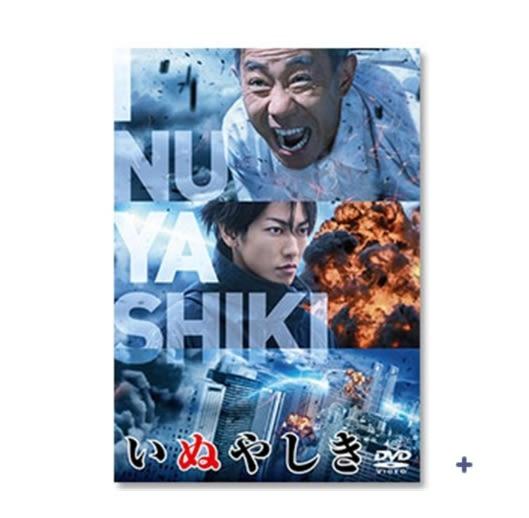 「殺戮重生犬屋敷」DVD - 尾款專用