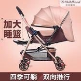 嬰兒推車高景觀可坐可躺折疊超輕便手推車(豪華版) YL-YETC120