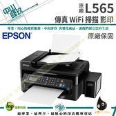 Epson L565 WiFi傳真連續供墨印表機 原廠保固