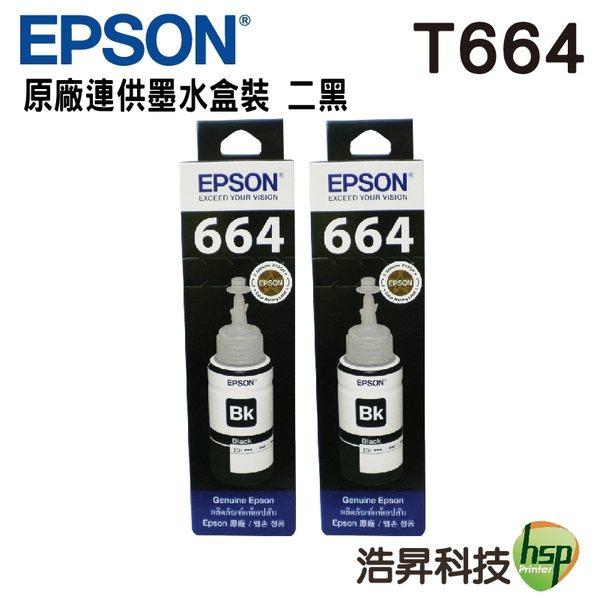 EPSON T664 (兩黑) 原廠盒裝填充墨水 適用L120/L310/L360/L365/L485/L380/L550/L565/L1300