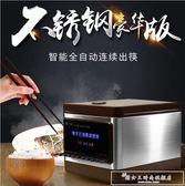 全自動筷子消毒機 商用不銹鋼款筷子機微電腦智慧筷子盒CY『韓女王』