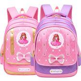 書包 小學生書包兒童書包女 女孩雙肩背包-免運直出zg