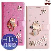 HTC U19e U12+ U12 life Desire12s U11+ EYEs UUltra 水晶動物 皮套 水鑽殼 手機殼