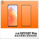 小米10T/10T Pro 滿版全膠鋼化玻璃貼 保護貼 保護膜 鋼化膜 H06X7