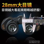 望遠鏡雙筒望遠鏡望眼鏡高倍高清夜視成人兒童  創想數位