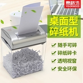 碎紙機 惠格浩004CC桌面型迷你碎紙機電動辦公文件廢紙粉碎機小型家用便攜粹紙機 MKS阿薩布魯