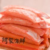 【正韓國】松葉蟹味棒270g±10%包 快速出貨 蟹肉棒 火鍋料 超鮮甜 炒飯炒菜 與一般仿韓包裝不一樣