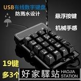 數字小鍵盤財務會計筆電外置有線USB密碼 機械手感數字鍵盤