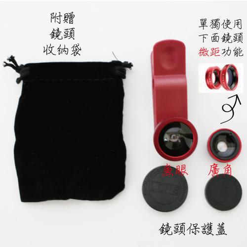 手機三合一鏡頭組 魚眼/微距/廣角 超值兩入