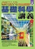 (二手書)新世代基礎科學講義(1)