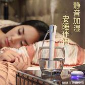 空調房空氣加濕器小家用靜音臥室孕婦嬰兒迷你小型辦公室宿舍