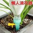 【JIS】N028 懶人澆花器 適用32MM瓶蓋 寶特瓶自動澆花器 可調節 自動澆水器 灑水器 滴水器