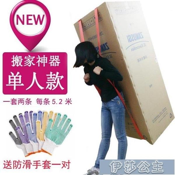 搬家神器 單人款搬運肩帶背帶重物家具家私冰箱電器上樓多功能工具 伊莎公主