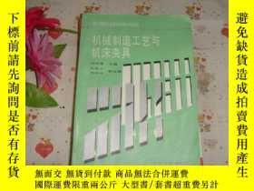 二手書博民逛書店罕見機械製造工藝與機牀夾具》文泉技術類16開40801-42D,