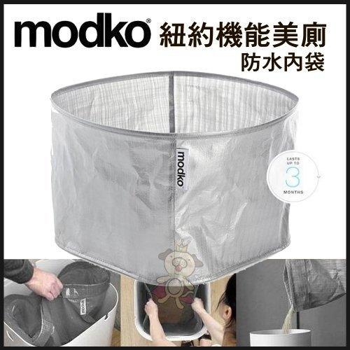 『寵喵樂旗艦店』Modko 紐約機能美廁【防水內袋】