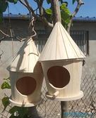 鳥窩 實木喂鳥器 戶外鳥屋掛件創意鳥巢木質擺件木質兒童智力玩具鳥窩 快速出貨
