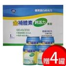 【買就送】金補體素 鈣活力清甜 24罐/箱,買1箱贈4罐,買兩箱送八罐罐再加碼送微波保鮮盒