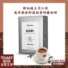 新品~Toast Box 新加坡土司工坊南洋風味-即溶奶香研磨咖啡 ( KOPI ) ~TB8885~現貨