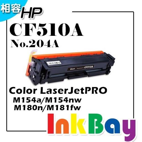 HP CF510A / No.204A 相容碳粉匣(黑色)【適用】M154a/M154nw/M180n/M181fw /另有CF510A黑/CF511A藍/CF512A黃/C513A紅