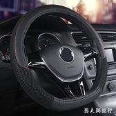 汽車方向盤套 四季通用型夏季冰絲把套大眾速騰 XY5785【男人與流行】