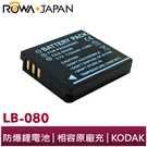 樂華 ROWA FOR KODAK LB-080 LB080 S005 鋰電池 PIXPRO SP1 SP360