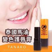 泰國馬油極滋潤變色護唇膏3.5g【K4007160】