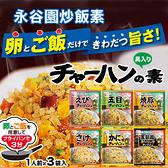 日本 永谷園 炒飯素 (3袋入) 炒飯 炒飯友 炒飯調味包 露營 野餐 料理包