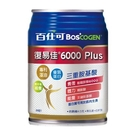 百仕可 BOSCOGEN 復易佳6000 Plus營養素 250mLX24/箱