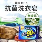 韓國 MKH 無瓊花 抗菌洗衣皂 230g【櫻桃飾品】【27417】