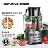Hamilton Beach 70825-TW 美國 漢美馳 多功能專業食物料理機