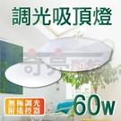 【奇亮科技】含稅 調光吸頂燈 60W L...
