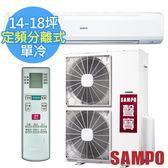 【SAMPO聲寶 】14-18坪 CSPF 定頻分離式冷氣AM-PC93/AU-PC93