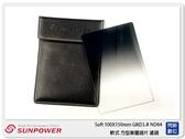支架組優惠加購~SUNPOWER Soft 100X150mm GND1.8 ND64 軟式 方型漸層鏡(湧蓮公司貨)