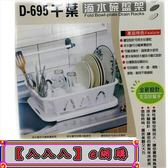 台灣製(D-695)千葉滴水碗盤架~滴水碗籃~碗盤收納架~餐具架~碗筷架【八八八】e網購