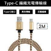 Type-C 編織充電傳輸線-金(2M)