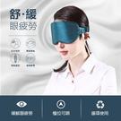 小米/MI 眼罩 真絲眼罩 熱敷眼罩 安眠定神 石墨烯發熱 遮光眼罩 緩解眼部疲勞 舒壓助眠 三檔控溫