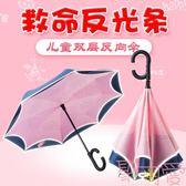 兒童雨傘反向傘男女寶寶卡通傘超輕創意小孩直立傘【聚可愛】
