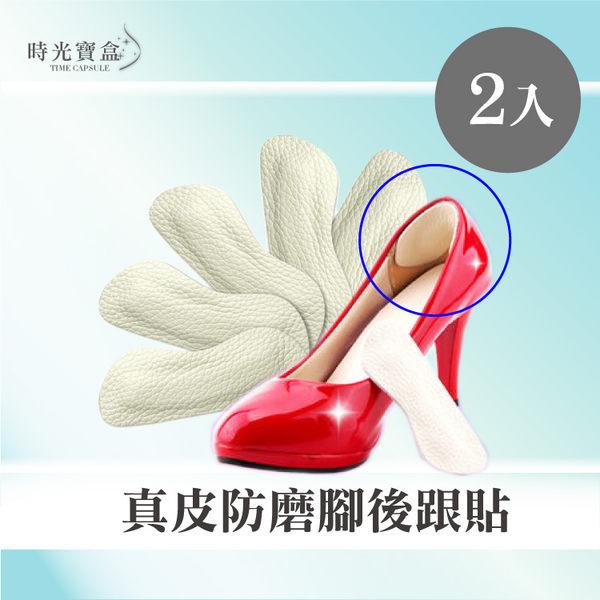 真皮防磨腳後跟貼 頂級柔軟觸感高跟鞋後跟不磨腳防掉鞋護足鞋子大半號-時光寶盒3510
