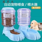 寵物用品狗狗用品自動飲水喂食器