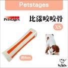 :貓點點寵舖:Petstages〔596,比漾咬咬骨,XS〕150元