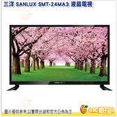 含運含基本安裝 台灣三洋 SANLUX SMT-24MA3 LED背光 液晶電視 24吋 公司貨 超廣角 含視訊盒