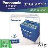 Panasonic 藍電池 80B24L MARCH TIIDA日本原裝 好禮四選一 46B24L 專用 電瓶 哈家人
